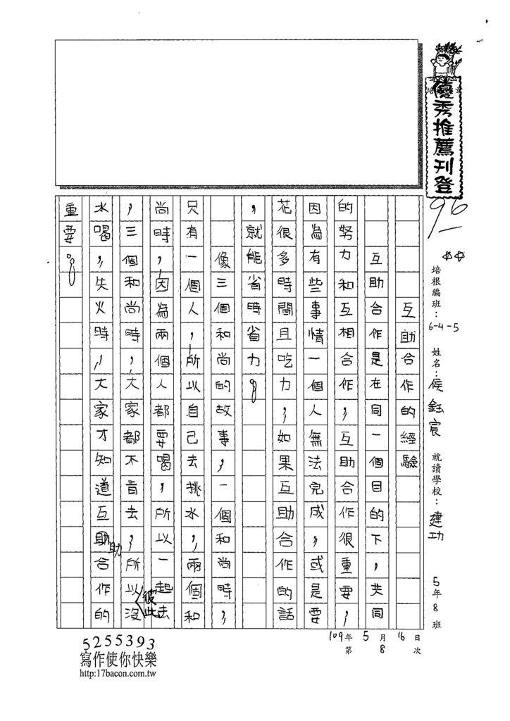 109W5408侯鈺宸 (1).tif