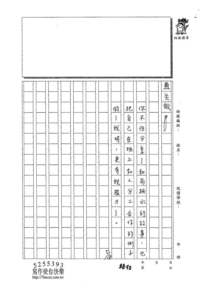 109W5408侯鈺宸 (3).tif