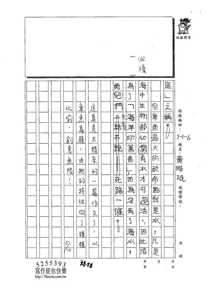 109W6406黃皓珉 (3).tif