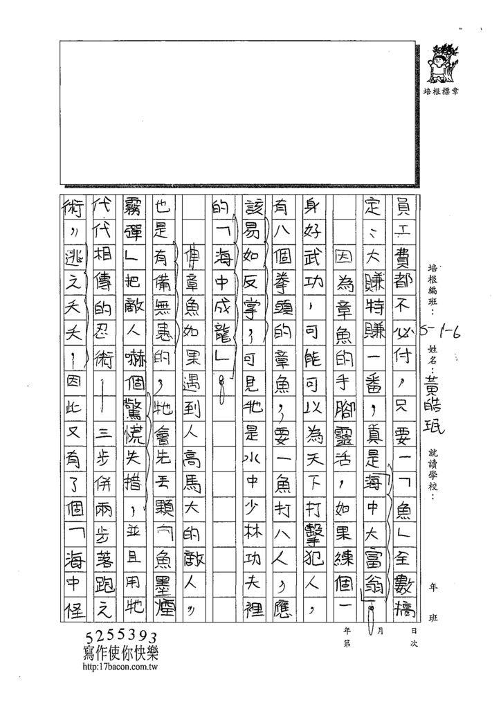 109W6406黃皓珉 (2).tif