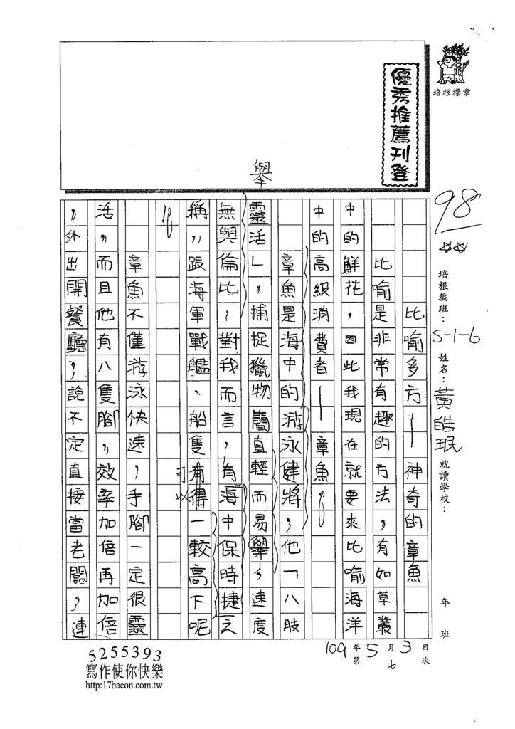 109W6406黃皓珉 (1).tif