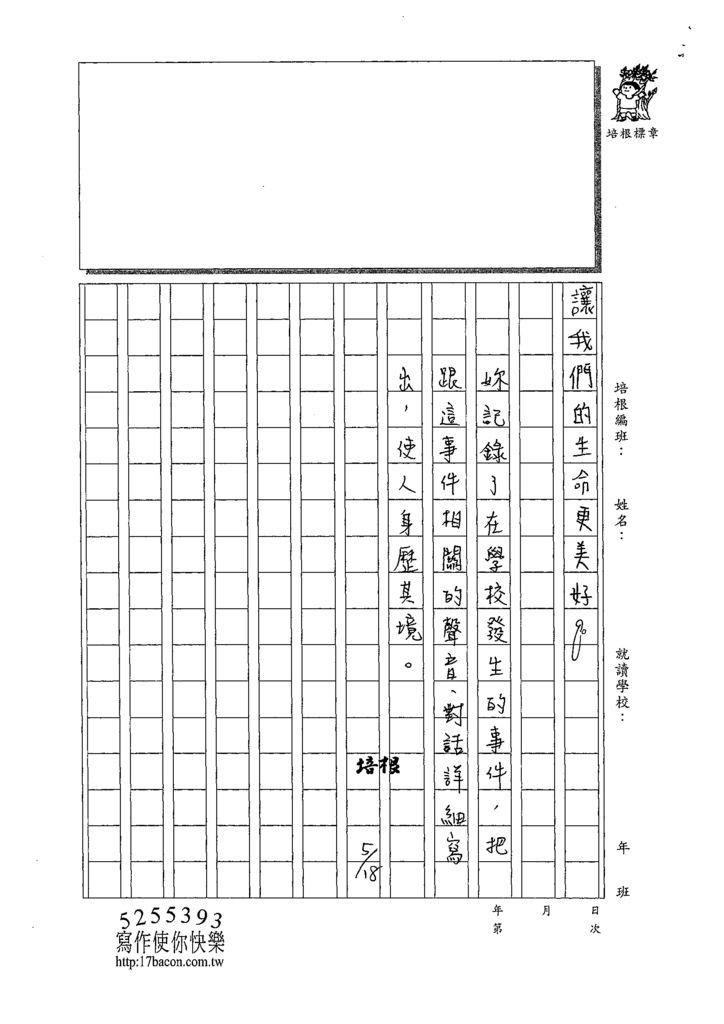 109W6408柯品辰 (4).tif