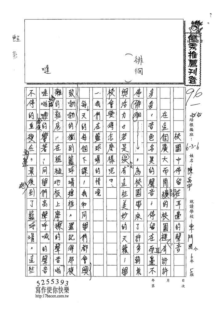 109W6408陳亮宇 (1).tif
