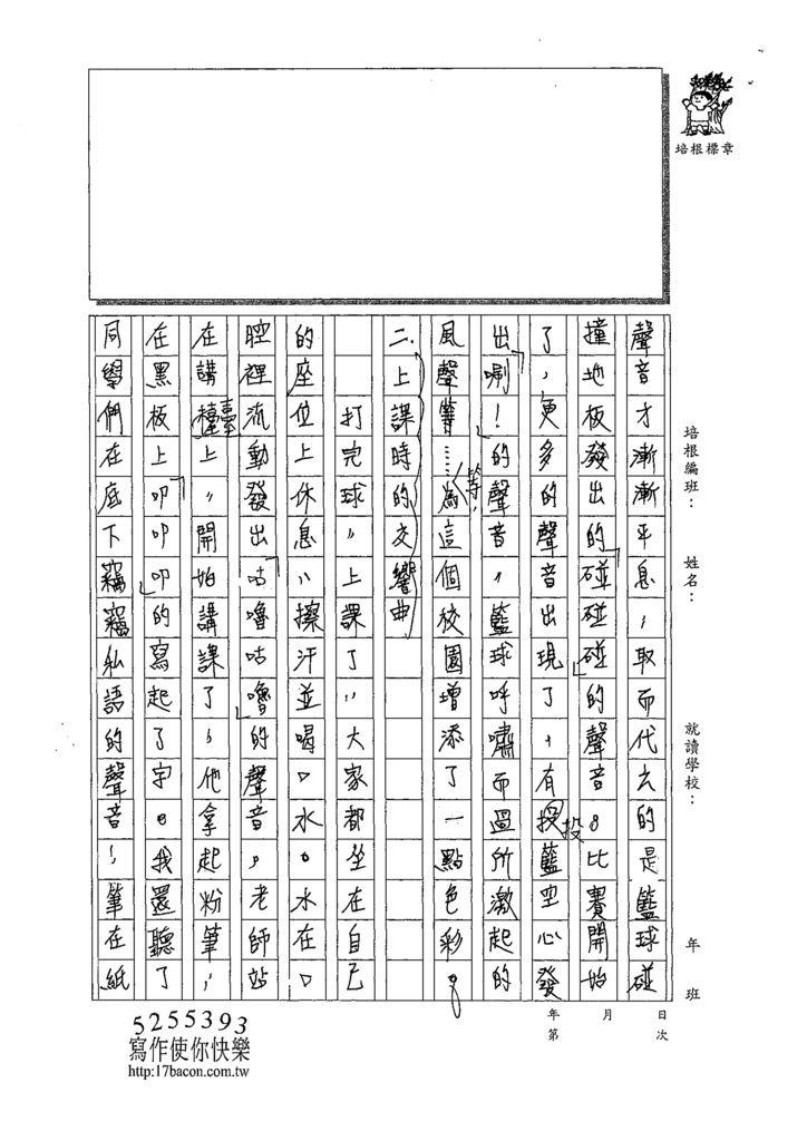 109W6408陳亮宇 (2).tif
