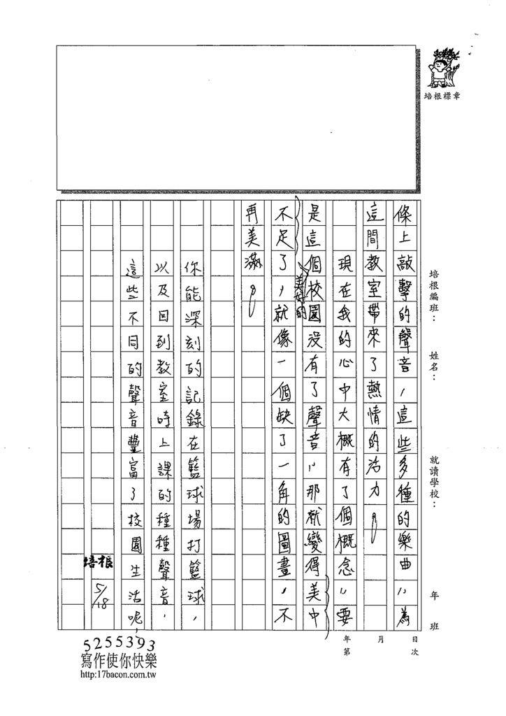 109W6408陳亮宇 (3).tif