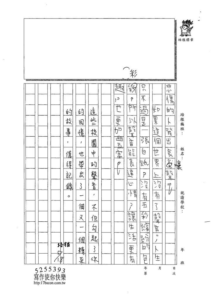 109W6408黃泓叡 (3).tif