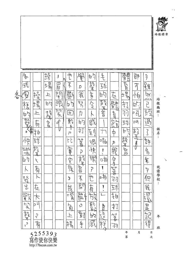 109W6408黃泓叡 (2).tif