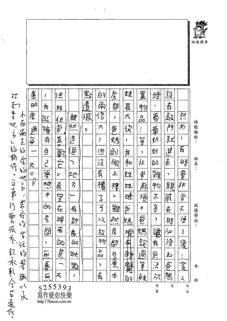 109W5409鄭可其 (3).tif