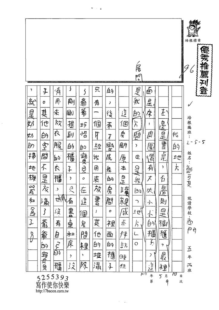 109W5409鄭可其 (1).tif