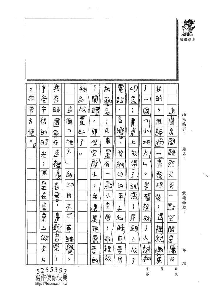 109W5409鄭可其 (2).tif
