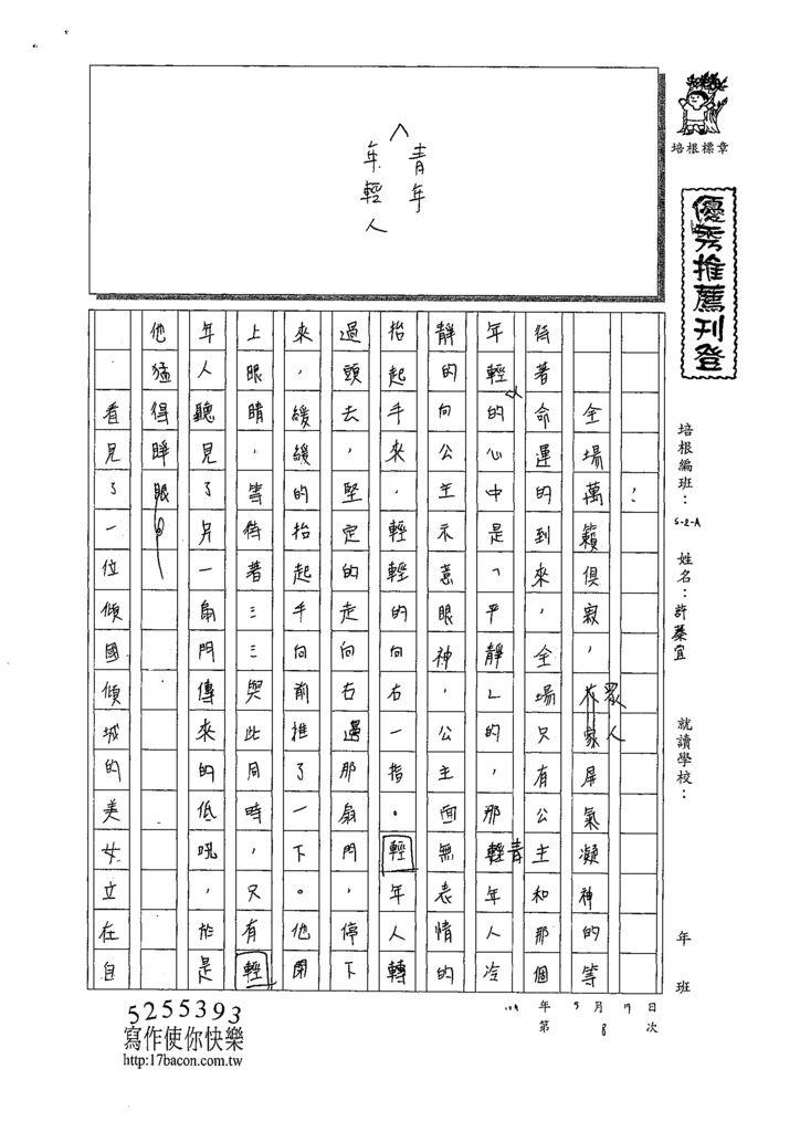 109WA408許蓁宜 (1).tif