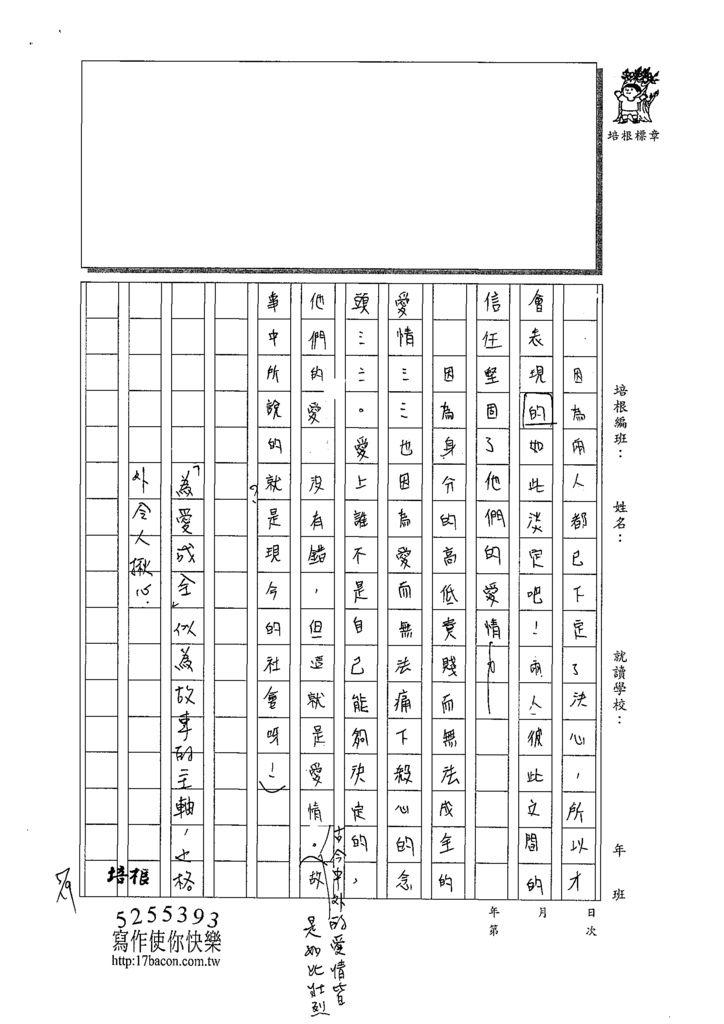 109WA408許蓁宜 (3).tif