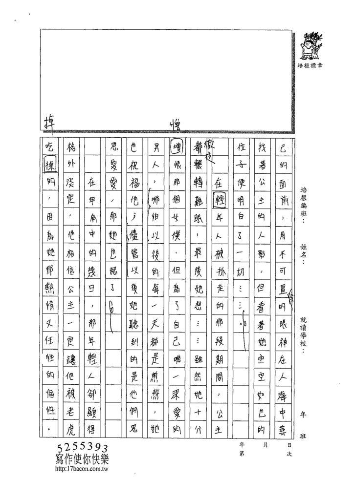 109WA408許蓁宜 (2).tif