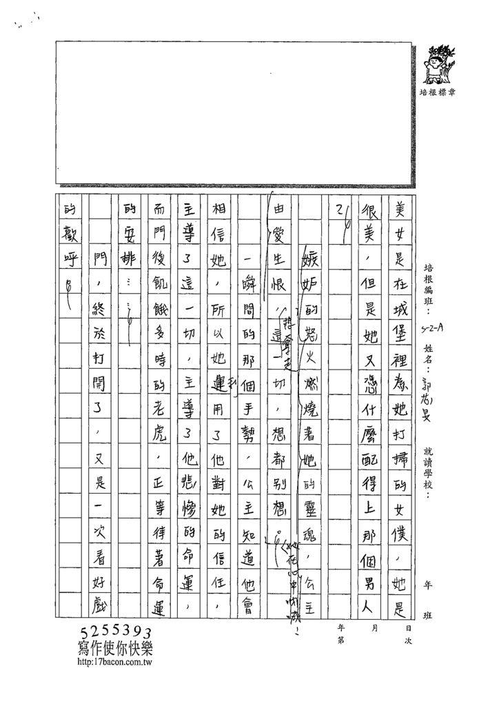 109WA408郭芯旻 (2).tif