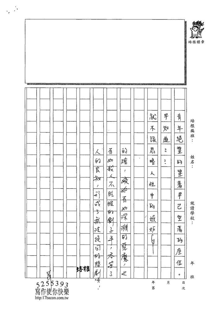 109WA408郭芯旻 (3).tif
