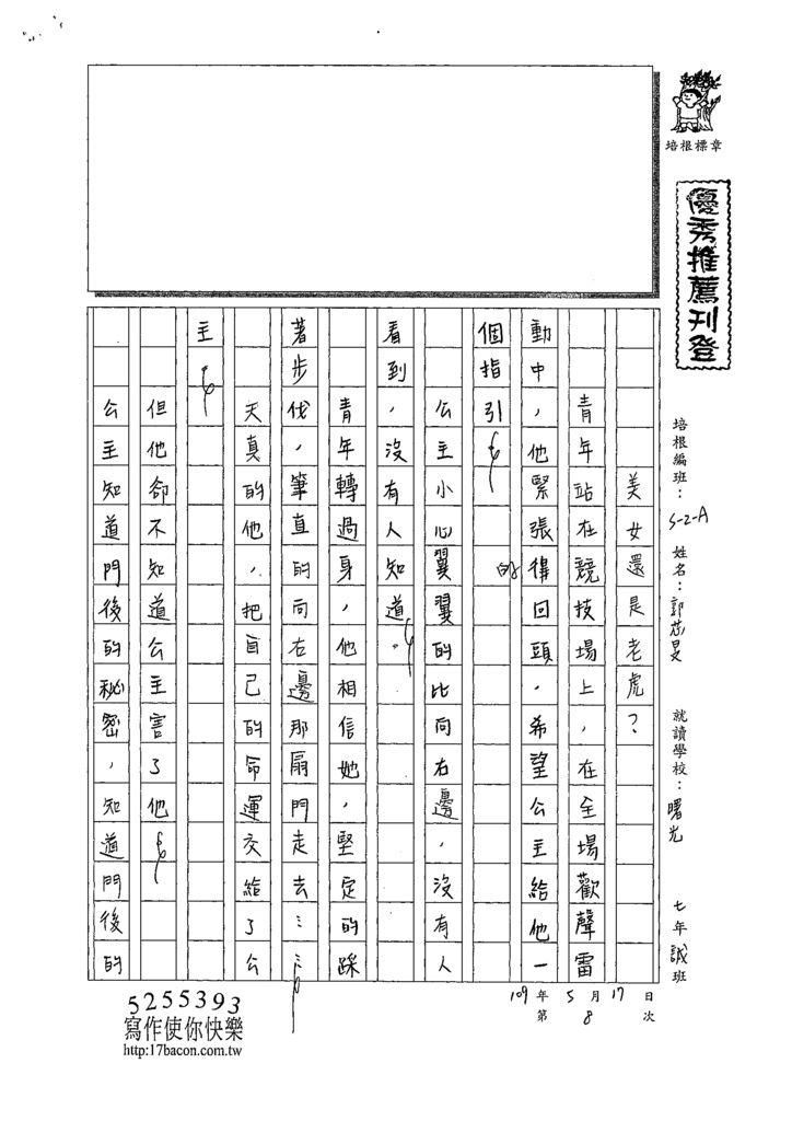 109WA408郭芯旻 (1).tif