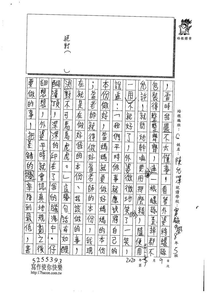 109WG406陳允澤 (2).tif