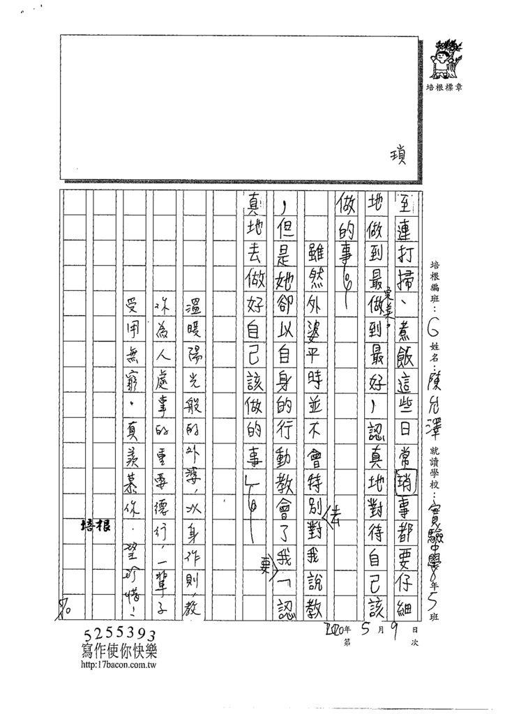109WG406陳允澤 (3).tif