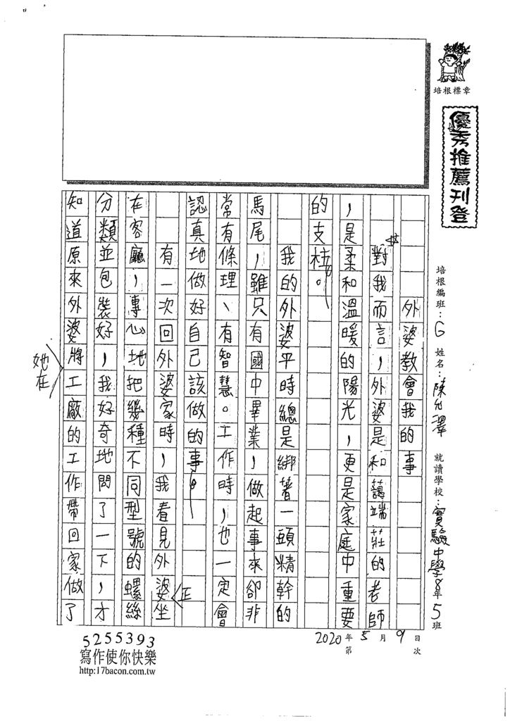 109WG406陳允澤 (1).tif
