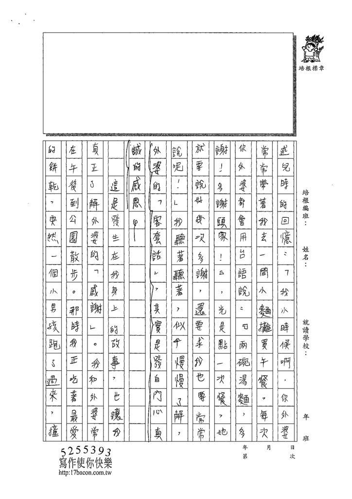 109WG406張嘉芯 (3).tif