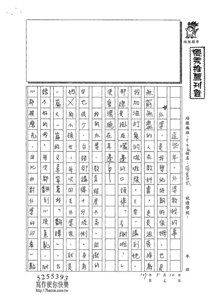 109WG406張嘉芯 (1).tif