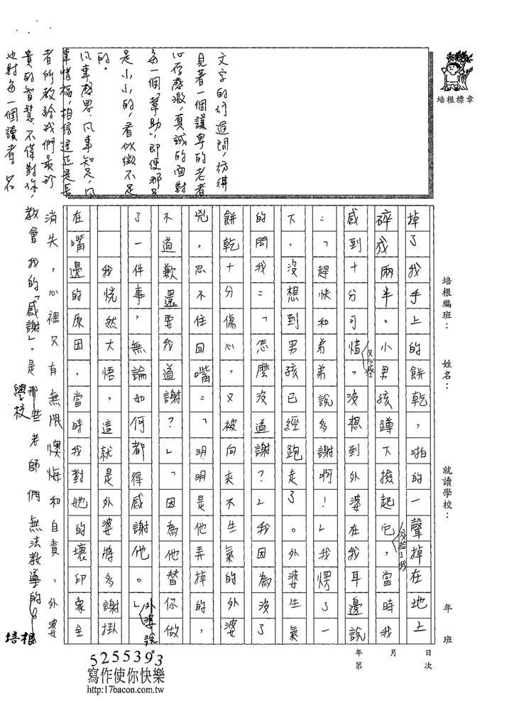 109WG406張嘉芯 (4).tif