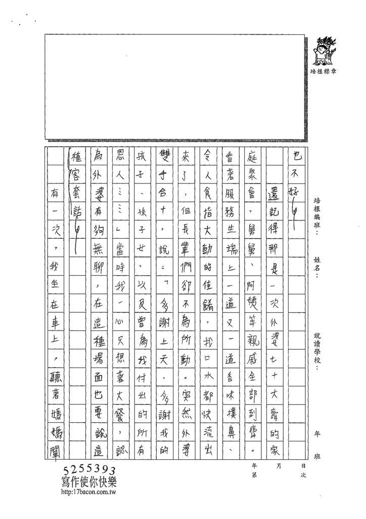 109WG406張嘉芯 (2).tif