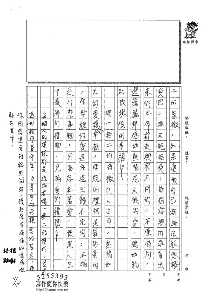 109WG406陳邦恆 (3).tif