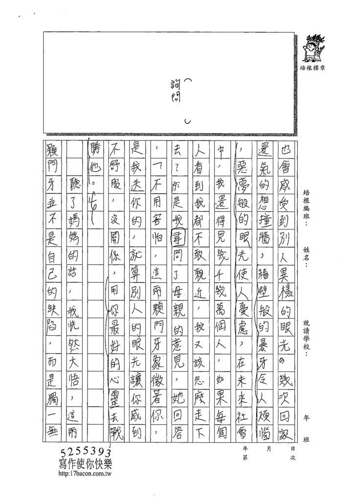 109WG406陳邦恆 (2).tif