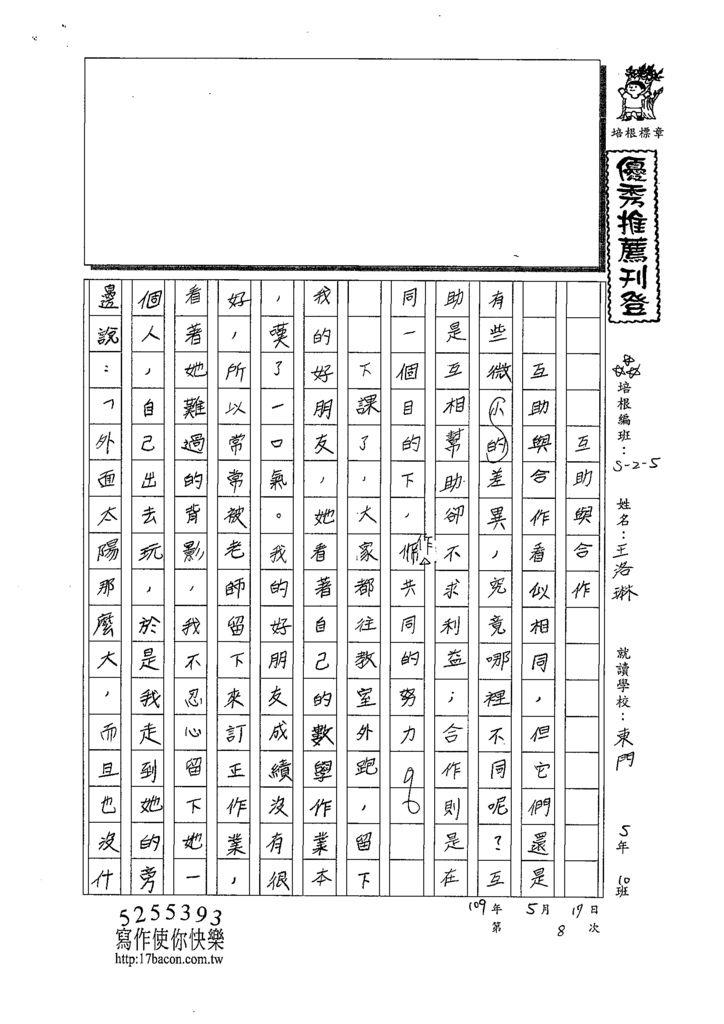 109W5408王洛琳 (1).tif