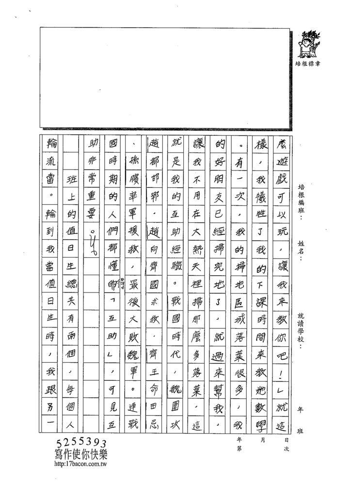 109W5408王洛琳 (2).tif
