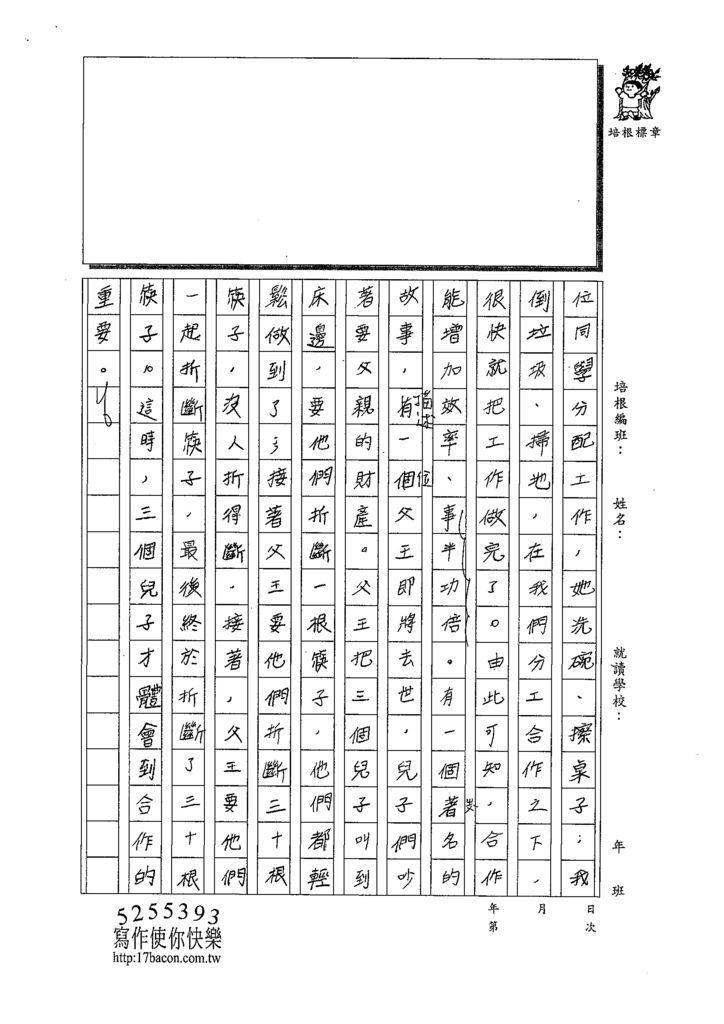 109W5408王洛琳 (3).tif