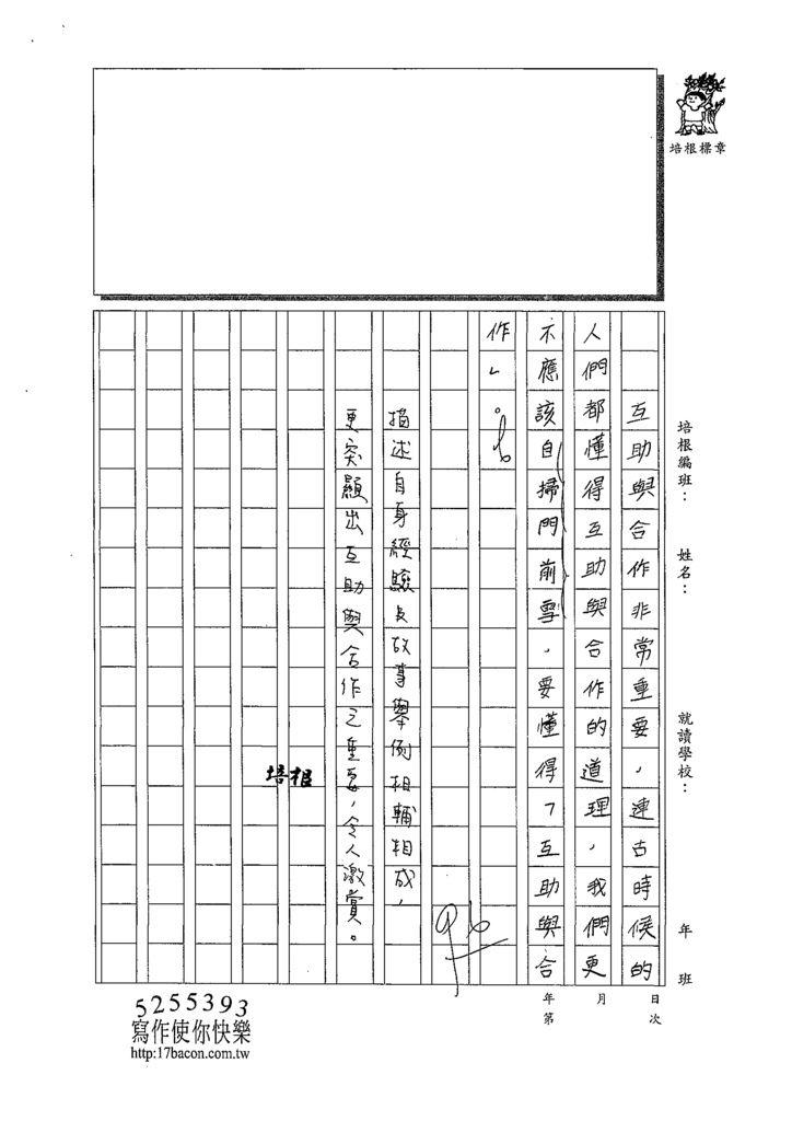 109W5408王洛琳 (4).tif