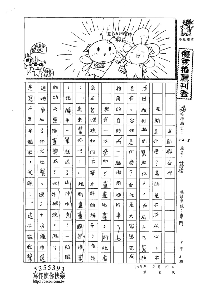 109W5408林語潔 (1).tif