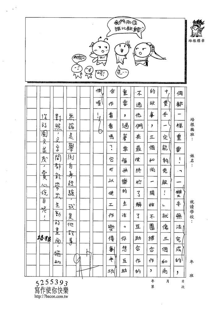 109W5408林語潔 (3).tif