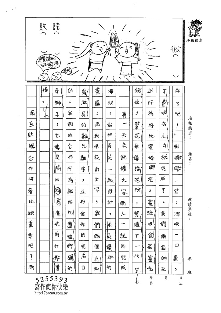 109W5408林語潔 (2).tif