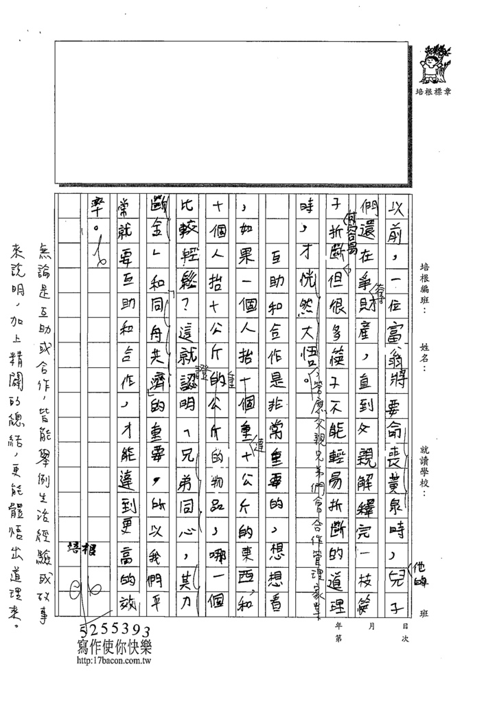 109W5408楊秉翔 (3).tif