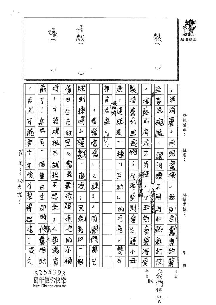 109W5408楊秉翔 (2).tif