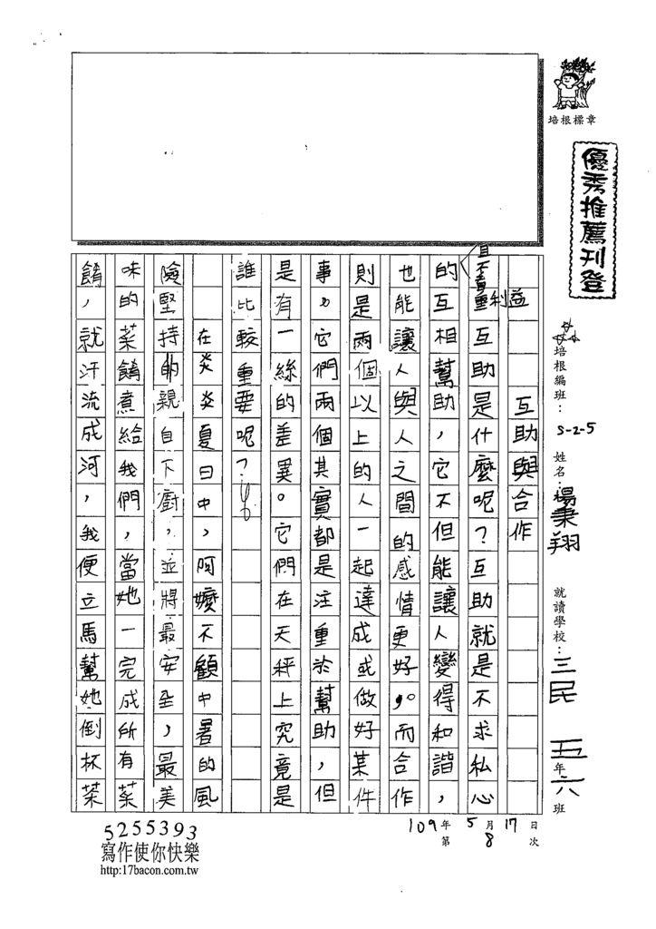 109W5408楊秉翔 (1).tif