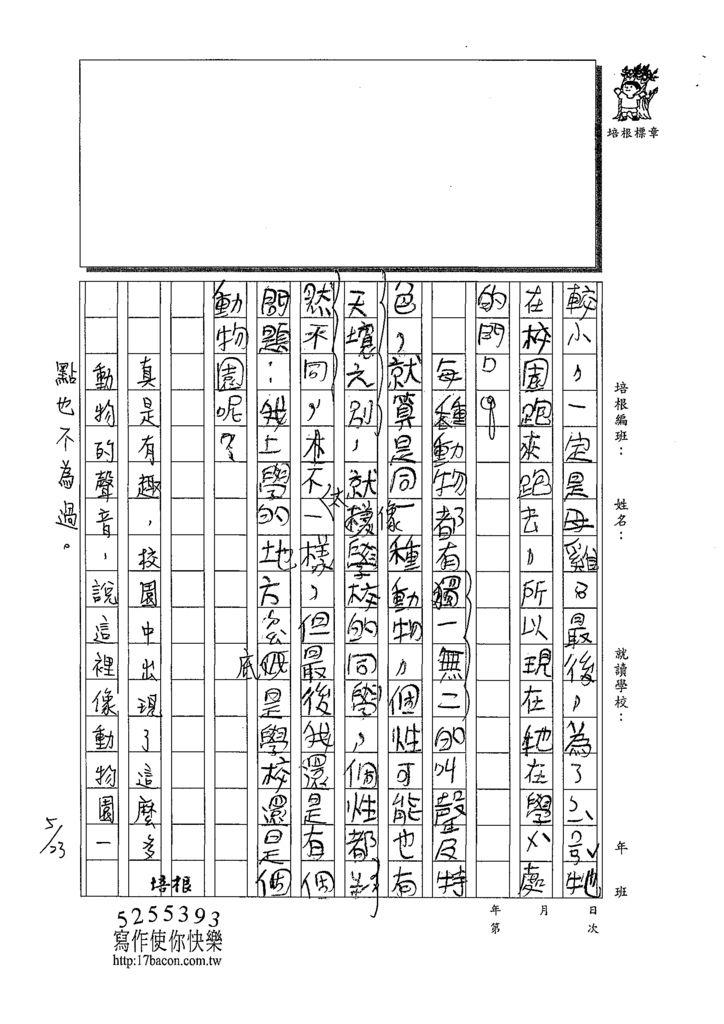 109W6408林佑凱 (3).tif