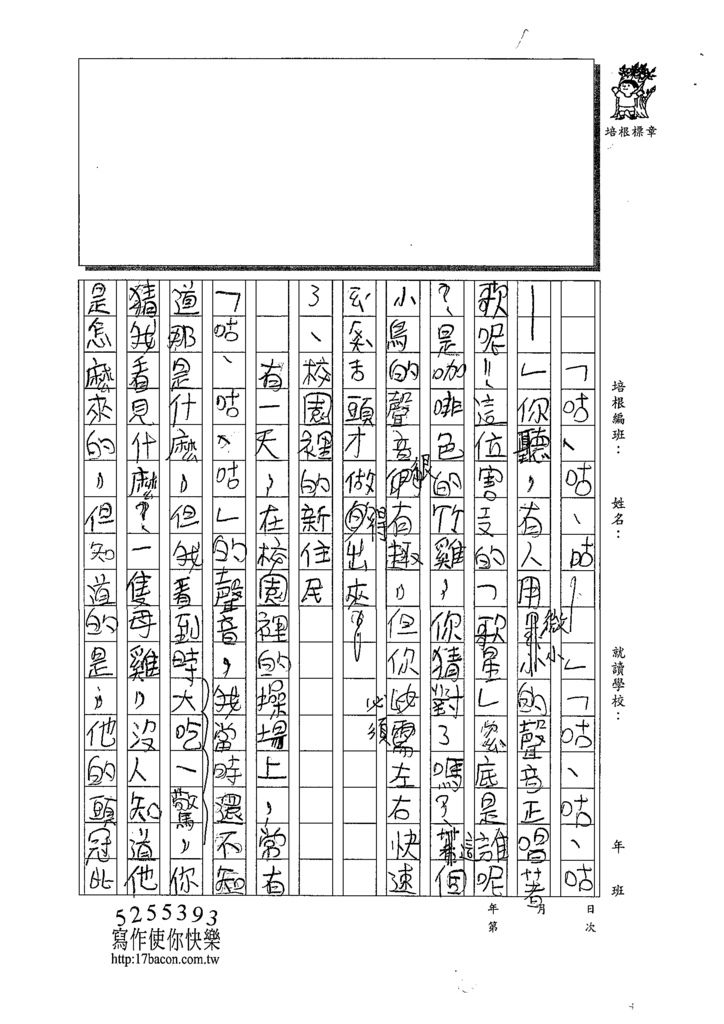 109W6408林佑凱 (2).tif