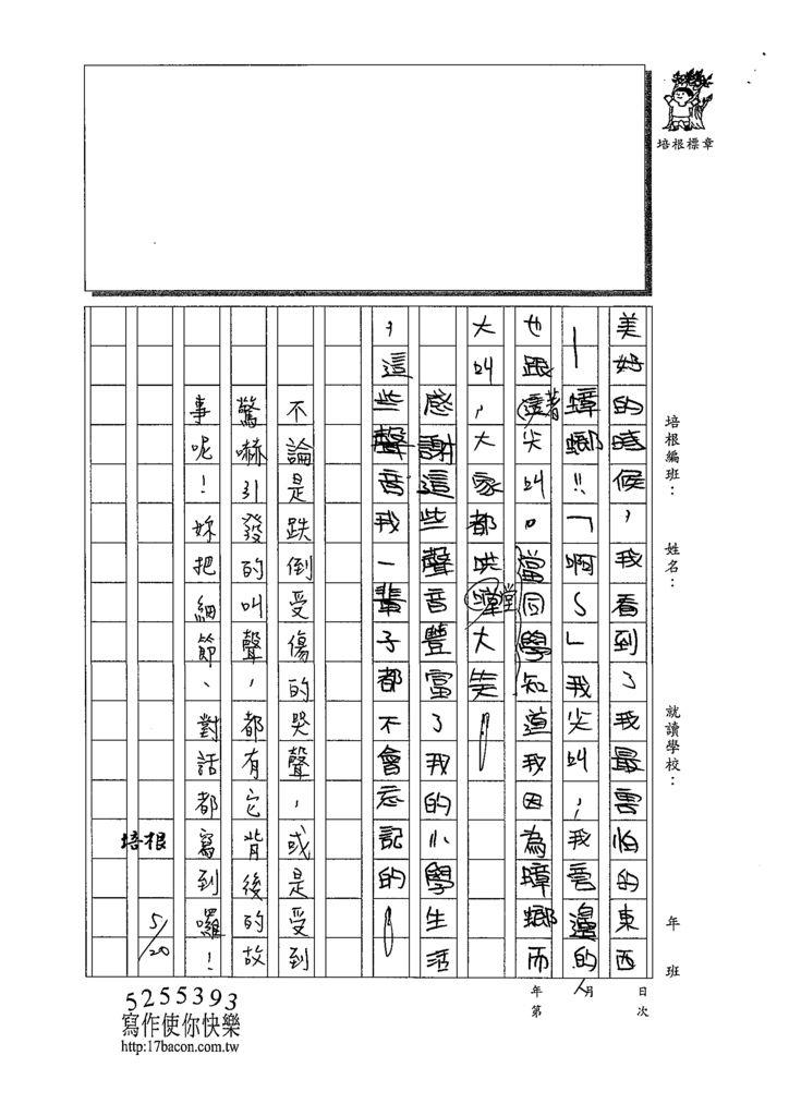 109W6408黃柳菁 (3).tif
