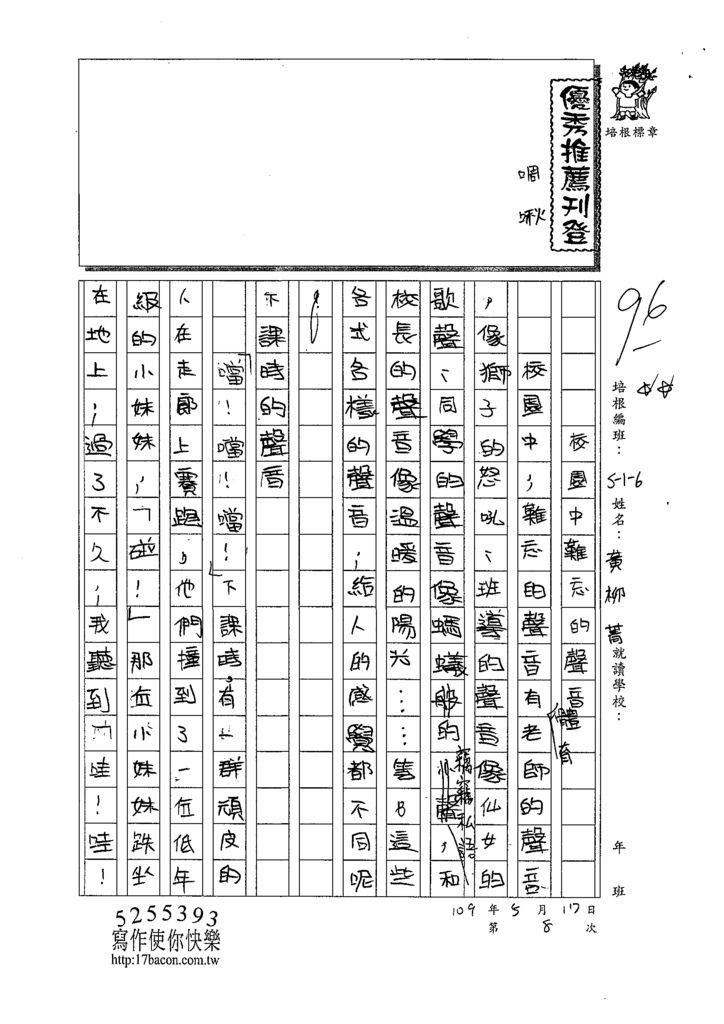 109W6408黃柳菁 (1).tif