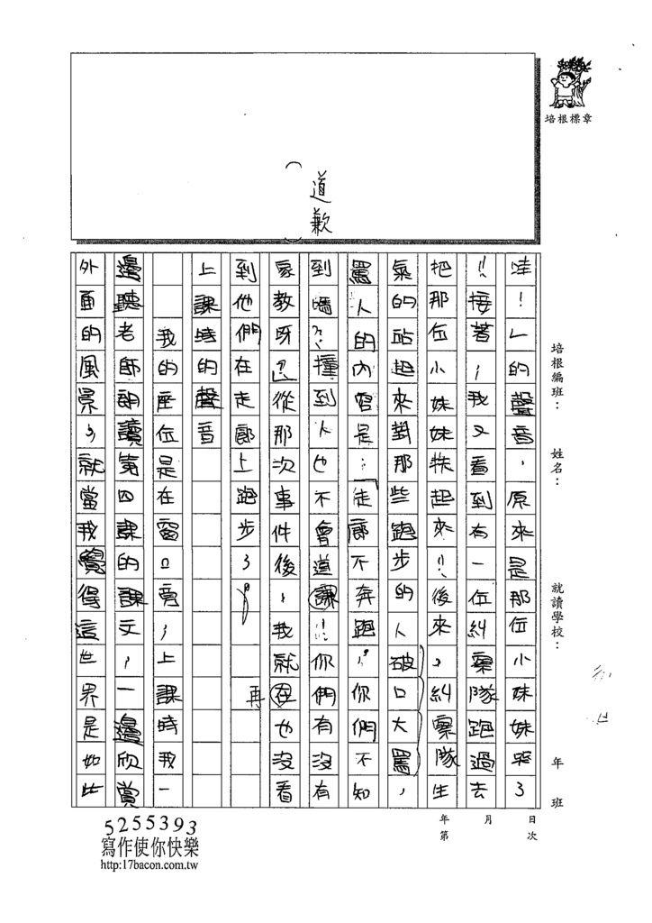 109W6408黃柳菁 (2).tif