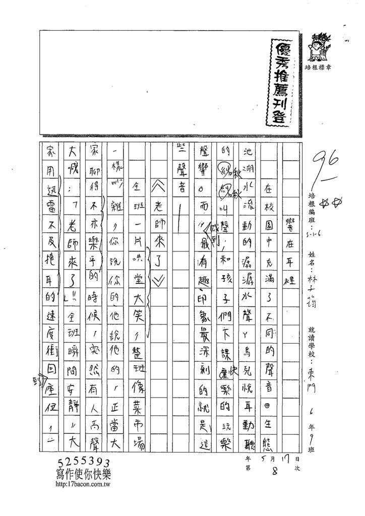 109W6408林子筠 (1).tif