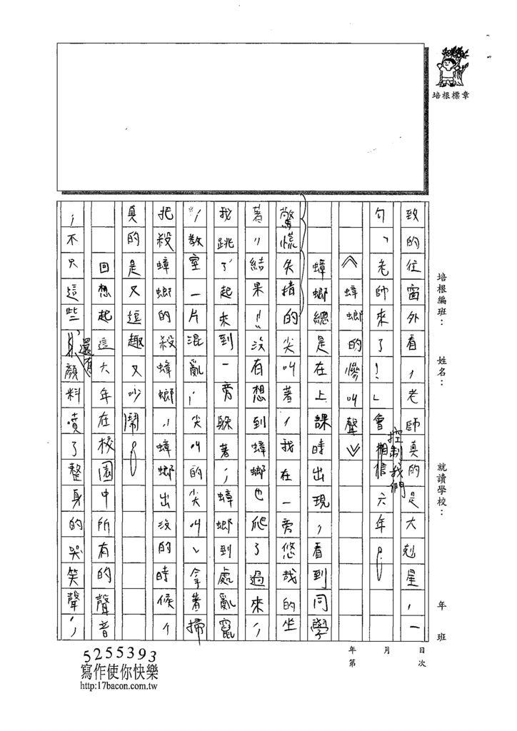 109W6408林子筠 (2).tif