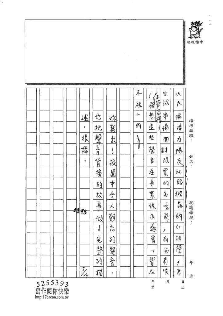 109W6408林子筠 (3).tif