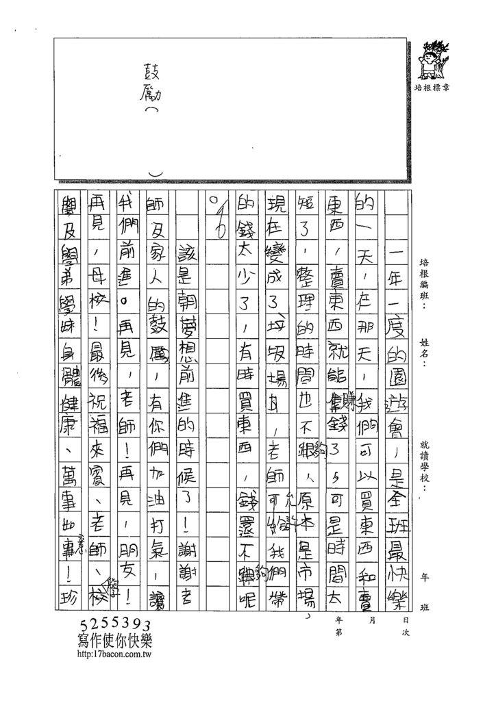 109W6409沈東逸 (3).tif