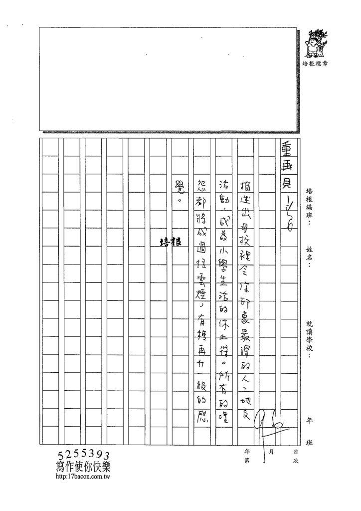 109W6409沈東逸 (4).tif