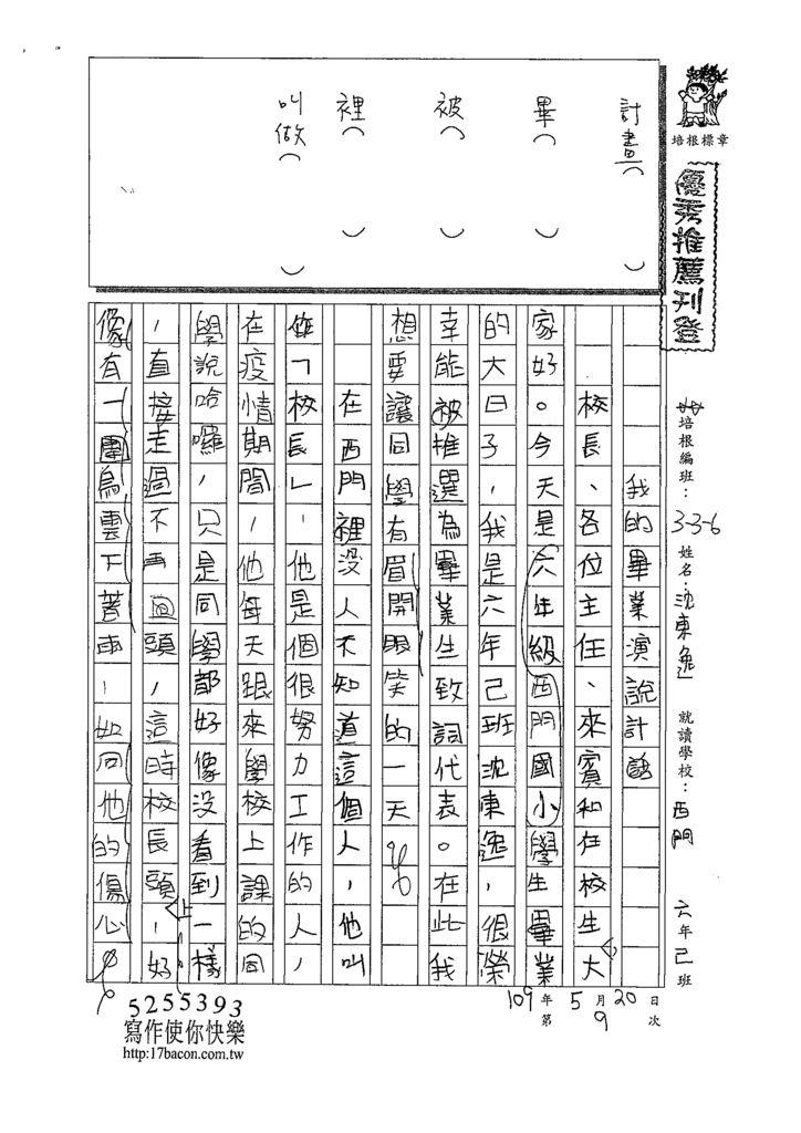 109W6409沈東逸 (1).tif